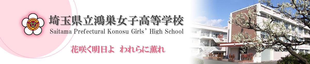 埼玉県立鴻巣女子高等学校